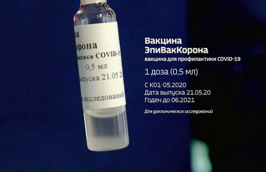 """Российская вакцина от коронавируса """"ЭпиВакКорона"""""""