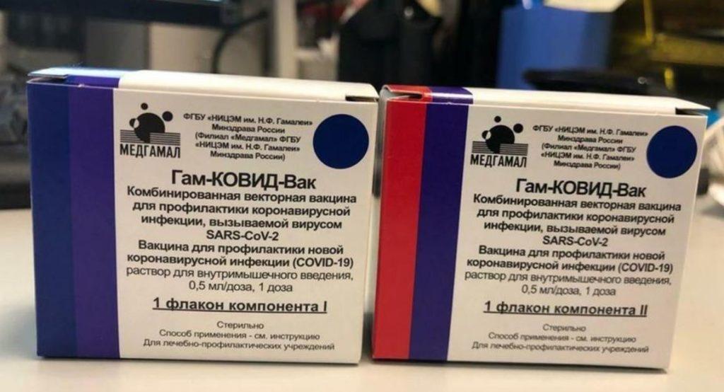 """Двухкомпонентная вакцина вакцина от коронавируса """"Гам-КОВИД-Вак"""""""