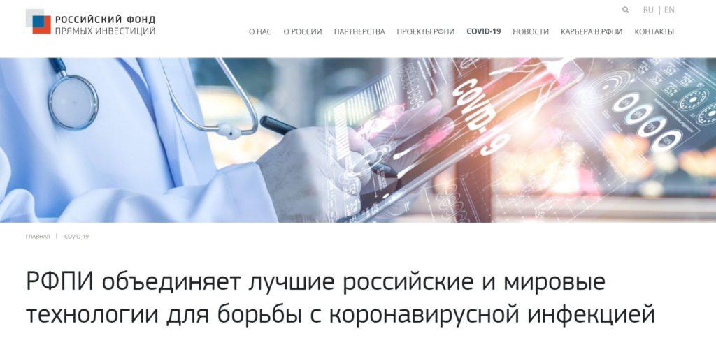Официальный Интернет-ресурс Российского фондам прямых инвестиций